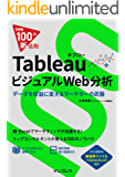できる100の新法則 Tableau タブロー ビジュアルWeb分析 データを収益に変えるマーケターの武器 できる100の新法則シリーズ