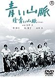 青い山脈 續青い山脈(2枚組)<東宝DVD名作セレクション>