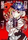 煉獄デッドロール (1) (ドラゴンコミックスエイジ)