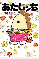 あたしンち(20) Kindle版