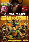 ミュータント タートルズ 最後の決戦! [DVD]