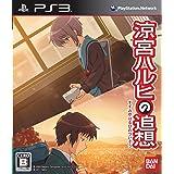 「涼宮ハルヒの追想」(通常版) - PS3