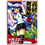 義経ちゃん剣風帖(2) (ヤングキングコミックス)