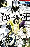 贄姫と獣の王 14 (花とゆめCOMICS)