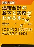 図解&設例 連結会計の基本と実務がわかる本