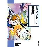 セフィロト(3) (ソノラマコミック文庫)
