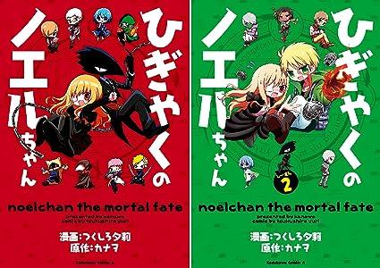 ひぎゃくのノエルちゃん (全2巻)(角川コミックス・エース)