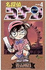 名探偵コナン(4) (少年サンデーコミックス) Kindle版