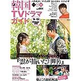 韓国TVドラマガイド(84) (双葉社スーパームック)