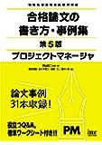 プロジェクトマネージャ合格論文の書き方事例集 第5版 (合格論文シリーズ)