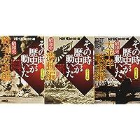 NHKその時歴史が動いたコミック版 昭和史編 3冊セット (ホーム社漫画文庫)