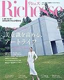 Richesse (リシェス) 2019 / FALL No.29 (FG MOOK)