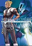 機動戦士ガンダム Twilight AXIS(2) (ヤングマガジンコミックス)