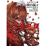 レッド・クイーン 4 暁の嵐 下 (ハーパーBOOKS)