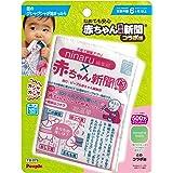 ピープル ノンキャラ良品 なめても安心 赤ちゃん専用新聞(R) コラボ版 TB-073