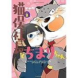 猫俣社長とちまりちゃん (2) (バンブー・コミックス)