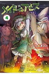 メイドインアビス(4) (バンブーコミックス) Kindle版