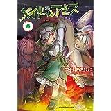 メイドインアビス(4) (バンブーコミックス)