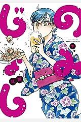 のみじょし(7) (バンブーコミックス) Kindle版