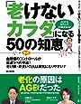 「老けないカラダ」になる50の知恵~AGEを減らして10歳若返る! ~ (ハッピーライフ)