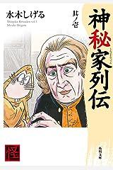 神秘家列伝 其ノ壱 (角川文庫) Kindle版