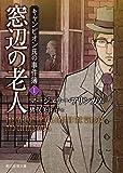 窓辺の老人 (キャンピオン氏の事件簿1) (創元推理文庫)