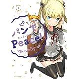 パンでPeace! 5 (MFC キューンシリーズ)