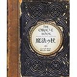 魔法の杖(新装版)