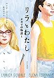 リラとわたし ナポリの物語1 (早川書房)