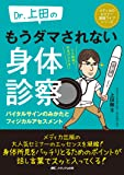 Dr.上田の もうダマされない身体診察: バイタルサインのみかたとフィジカルアセスメント (メディカのセミナー濃縮ライブ…