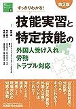 第2版 すっきりわかる! 技能実習と特定技能の外国人受け入れ・労務・トラブル対応 (海外人材交流シリーズ)