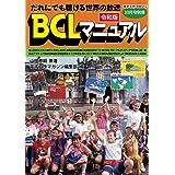 令和版BCLマニュアル