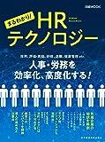 まるわかり! HRテクノロジー (日経ムック)