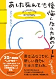 【Amazon.co.jp 限定】【限定生産「スペシャルお守りカード」付】 あした死んでも後悔しないためのノート Spe…