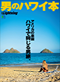 別冊Lightning Vol.228 男のハワイ本[雑誌]