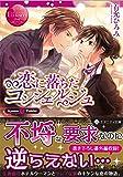 恋に落ちたコンシェルジュ (エタニティ文庫)