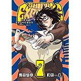 SHIORI EXPERIENCE ジミなわたしとヘンなおじさん(7) (ビッグガンガンコミックス)