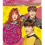 恋はチーズ・イン・ザ・トラップ(コンプリート・シンプルDVD-BOX5,000円シリーズ)(期間限定生産)