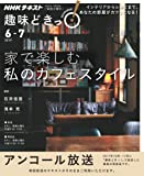 家で楽しむ 私のカフェスタイル (NHK趣味どきっ!)