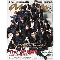 anan(アンアン) 2020/01/29号 No.2185 [The TEAM!!/SixTONES & Snow M…