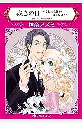 裁きの日~幸福の女神が微笑むとき~ (ハーレクインコミックス) Kindle版