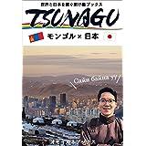 世界と日本の架け橋ブックス TSUNAGU モンゴル
