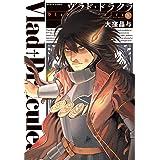 ヴラド・ドラクラ 4 (ハルタコミックス)