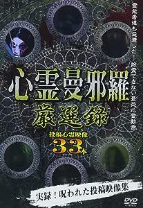 心霊曼邪羅 厳選録 [DVD]