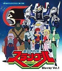 亜空大作戦スラングル Vol.1 【想い出のアニメライブラリー 第111集】