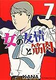 女の友情と筋肉(7) (星海社COMICS)