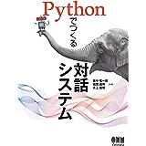 Pythonでつくる対話システム