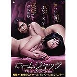 ホームジャック ペンタグラム [DVD]