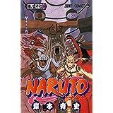 NARUTO -ナルト- 57 (ジャンプコミックス)