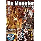 Re:Monster〈8〉